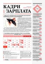 Кадри і зарплата №15 08/2020