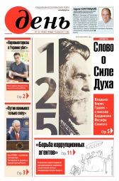День. На русском языке №101 06/2017