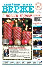 Верже  газета №52 12/2014