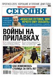 Сегодня. Киевский выпуск №262 12/2014