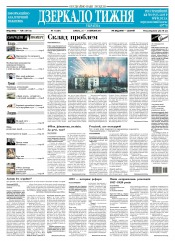 Дзеркало тижня. Україна №11 03/2017