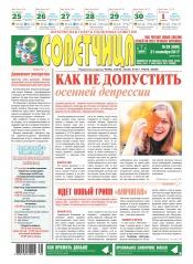 Советчица.Интересная газета полезных советов №38 09/2017