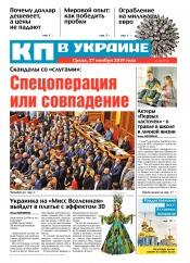 Комсомольская правда №182 11/2019