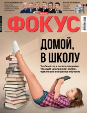Еженедельник Фокус №23 08/2020