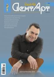 ДентАрт (Українською мовою) №1 02/2018
