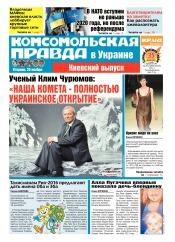 Комсомольская правда №263 11/2014