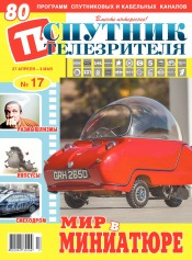 Спутник телезрителя №17 04/2020