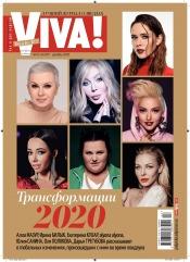 Viva! Украина №21-24 12/2020