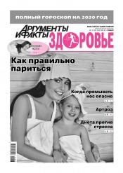 Аргументы и Факты. Здоровье №1-3 01/2020