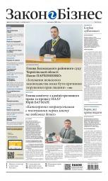 Закон і Бізнес (українською мовою) №21 06/2020