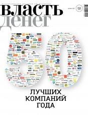 Власть денег №12 12/2020