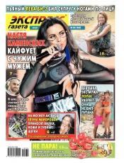 Экспресс-газета №34 08/2019