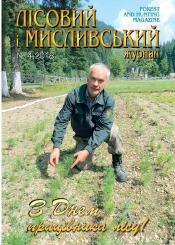 Лісовий і мисливський журнал №4 11/2018