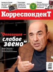 Корреспондент №2 01/2015