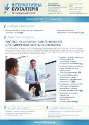 Інтерактивна бухгалтерія №17 01/2014