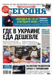 Сегодня. Киевский выпуск №7 01/2017