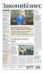 Закон і Бізнес (українською мовою) №14 04/2017