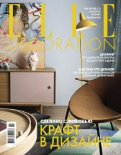 Elle Decoration №2-3 02/2020