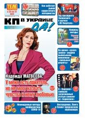 Комсомольская правда (четверг) №43-44 05/2020