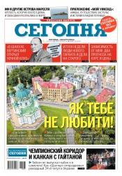 Сегодня. Киевский выпуск №93 05/2019