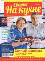 Сваты на кухне №8 08/2016