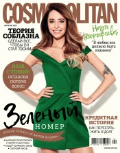 Cosmopolitan в Украине №4 04/2017