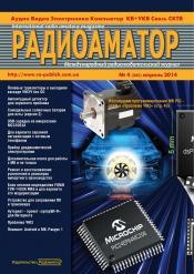 Радиоаматор. Международный радиолюбительский журнал. №4 04/2014