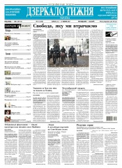 Дзеркало тижня. Україна №15 04/2017