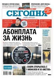 Сегодня. Киевский выпуск №127 07/2018