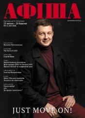 Афіша Запоріжжя №1-2 02/2021