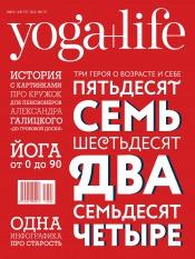 Yoga+Life №6 07/2012