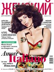 Женский Журнал NEW №2 02/2014