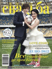 Ваша свадьба №2 06/2012