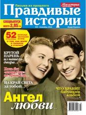 Моя история. Спецвыпуск. №3 09/2012