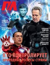 Публичные люди №5 05/2015