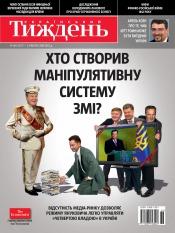 Український Тиждень №36 09/2012