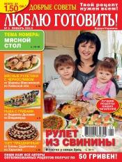 Люблю готовить №1 01/2013