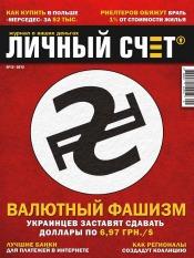 Личный счёт №12 12/2012