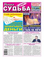 Ваша судьба-спринт №15 04/2013