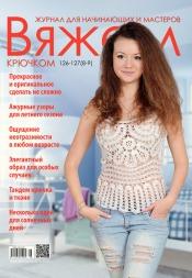 Вяжем крючком №126-127 08/2017