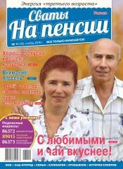 Сваты на пенсии №11 11/2016