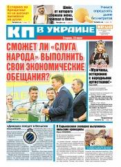 Комсомольская правда №109 07/2019