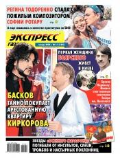 Экспресс-газета №1-2 01/2020