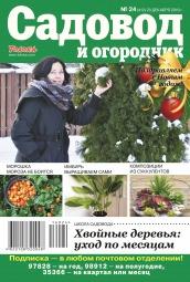 Садовод и огородник №24 12/2016