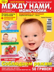 Между нами, мамочками №11 11/2012