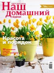 Наш домашний журнал №3 03/2013