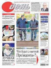 День. На русском языке №217 11/2013