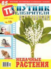 Спутник телезрителя №19 05/2018