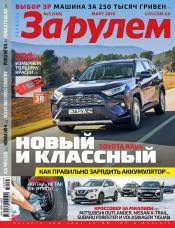 Украина за рулем №3 02/2019