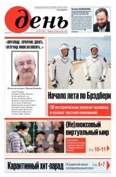 День. На русском языке №98 05/2020